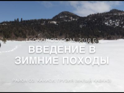 Введение в зимние походы (видео)